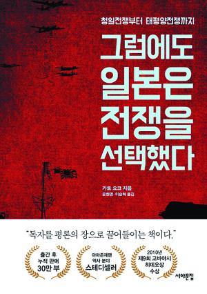 [책과 길] 일본은 무슨 배짱으로 美·中과 전쟁했을까? 기사의 사진