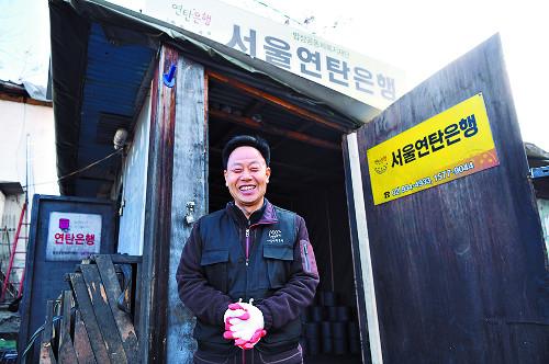 """[다 함께, 따뜻한 대한민국 만듭시다] """"기부 줄어 '연탄보릿고개' 앞두고 걱정"""" 기사의 사진"""