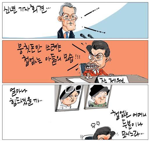 [국민만평-서민호 화백] 배신의 아이콘… 기사의 사진