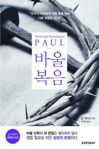 [책과 영성] 바울복음 기사의 사진