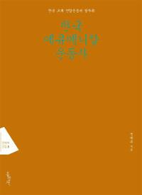 [책과 영성] 한국에큐메니칼운동사 기사의 사진