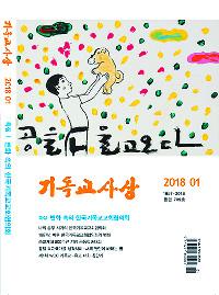 [이달의 잡지]  기독교사상 1월호/대한기독교서회 기사의 사진