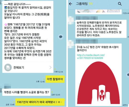 [미션 톡!] 극과 극 일방적 주장 난무하는 '기독인 단톡방' 기사의 사진
