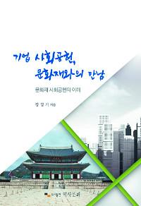 [200자 읽기] 기업의 문화재 분야 사회공헌 어떻게 하나 기사의 사진