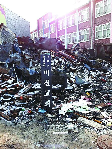 지난달 화재로 전소된 문막비전교회, 새로운 예배처소 못 구해 발만 동동 기사의 사진