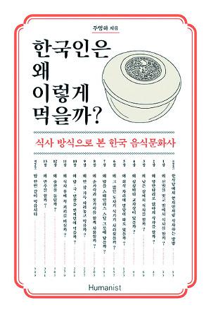 [책과 길] 한국인은 왜 숟가락과 젓가락을 함께 사용할까? 기사의 사진