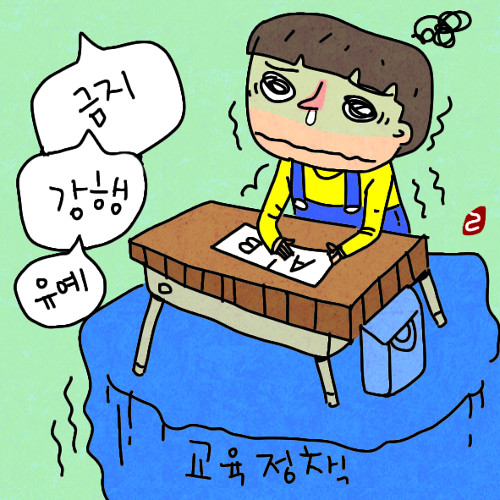 '설익은' 교육정책, 학생들은 피곤하다… '김상곤 교육부' 여론 뭇매 기사의 사진