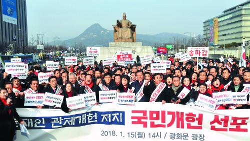 [포토] 한국당 '관제개헌 저지' 여론전 기사의 사진