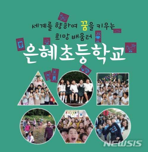 서울 사립초 재정현황 전수조사… 은혜초, 교사 전원에 해고 통보 기사의 사진