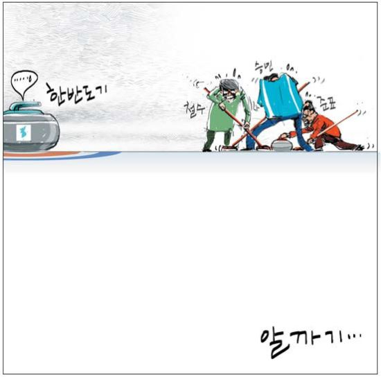[국민만평-서민호 화백] 컬링? 알까기… 기사의 사진