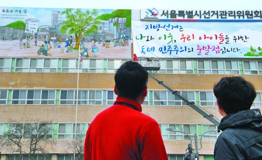 [포토] 6·13 전국동시지방선거… '동네 민주주의의 출발점' 기사의 사진