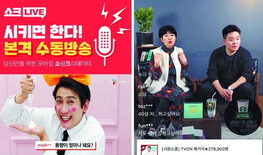 홈쇼핑 1시간에 1억 매출… '모바일 생방송' 시대 활짝 기사의 사진