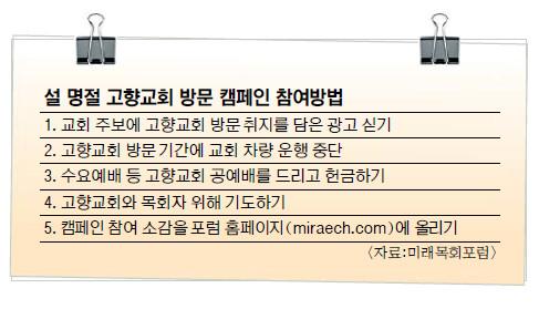 """""""올 설엔 고향교회 찾아 농어촌 목회자 위로를"""" 기사의 사진"""
