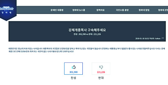 신천지 對 기독교… 청원 투표 전쟁터 된 청와대 토론방 기사의 사진