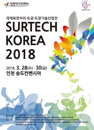 2018 국제표면처리·도금·도장기술산업전…3월 인천 송도컨벤시아서 열려 기사의 사진