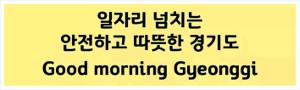 경기도 자체 개발 서체 '경기천년체' 최고 권위 'iF 디자인 어워드' 본상 기사의 사진