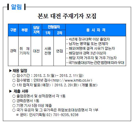 [알림] 국민일보 대전 주재기자 모집 기사의 사진