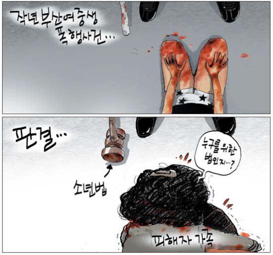 [국민만평-서민호 화백] 역시나… 기사의 사진
