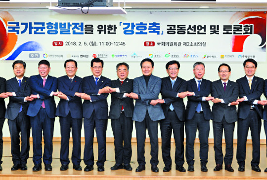 [포토] 강원·충청·호남 '강호축' 정책 반영 건의문 채택 기사의 사진