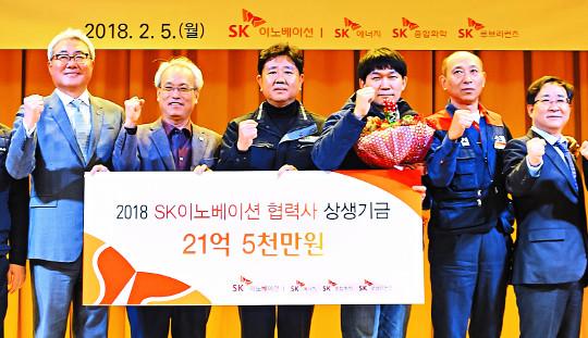 SK이노, 행복나눔 상생기부금 21억5000만원 협력사에 전달 기사의 사진