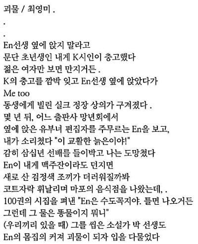 문단까지… 최영미, 詩로 성추행 고발 기사의 사진