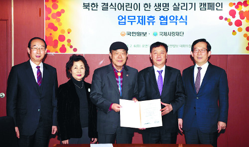 사순절 북한 결식어린이 도웁시다… 국제사랑재단-국민일보 공동 캠페인 협약 기사의 사진