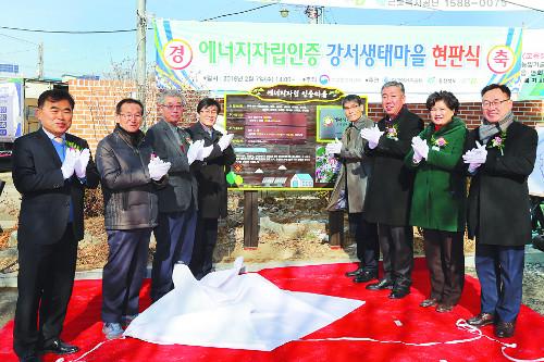 청주 강서생태마을, 에너지 자립마을 변신 기사의 사진