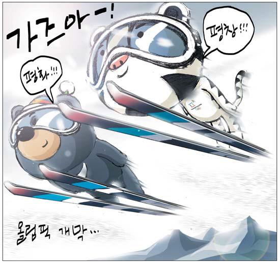 [국민만평-서민호 화백] 평화·평창, 가즈아!!! 기사의 사진
