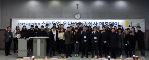 서강대학교 '제7회 스타트업 오디션 데모데이'성료 기사의 사진