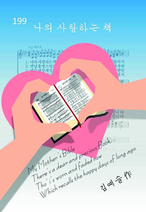 [김진상의 찬송가 여행] 성경은 삶의 나침반이다 기사의 사진