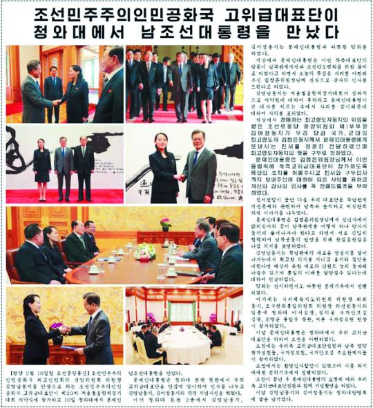 """文대통령 """"개마고원 가보는 게 꿈""""… 김여정 """"오징어·낙지부터 통일"""" 기사의 사진"""