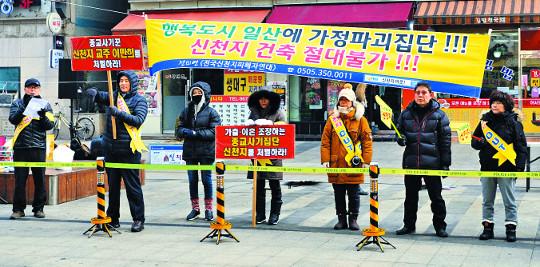 이단 '신천지' 일산에 종교시설 신축 추진 파장 기사의 사진