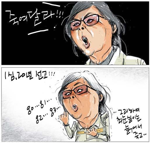 [국민만평-서민호 화백] 1심, 20년… 기사의 사진