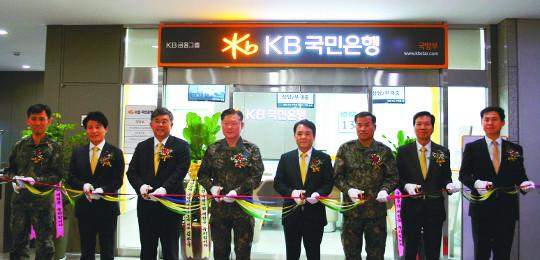 KB국민은행 국방부 심장에 입점 軍心 사로잡기 주목 기사의 사진