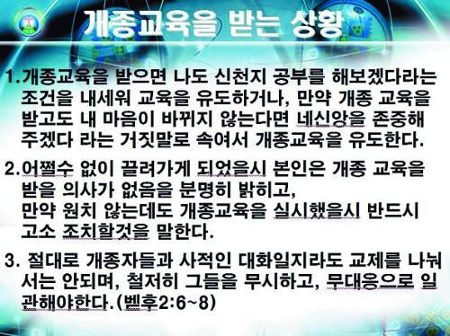 [신천지의 '강제개종' 공세, 왜? (下)] 세 확장 걸림돌인 '이단상담소' 집중 공격 기사의 사진