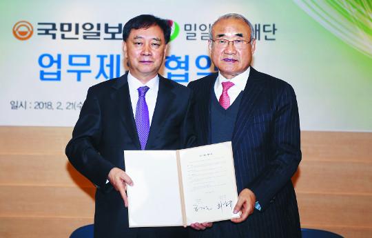 밀알복지재단·국민일보 업무제휴 협약, 섬김과 나눔 실천 적극 협력키로 기사의 사진