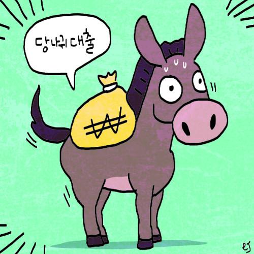 [한마당-우성규] 당나귀 대출 기사의 사진