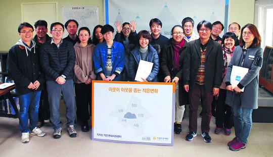 아름다운재단·지역 활동가 손잡고, 지리산에 '작은변화지원센터' 첫선 기사의 사진