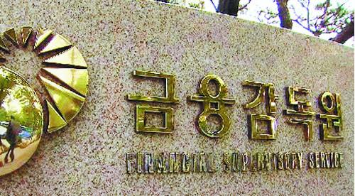 수장 잃은 금감원, 칼 뺐다… 하나금융 정조준 기사의 사진