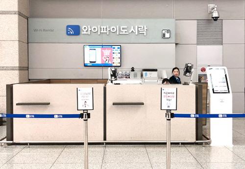 와이파이도시락, 인천공항 출국장 로밍센터 추가 오픈 기사의 사진