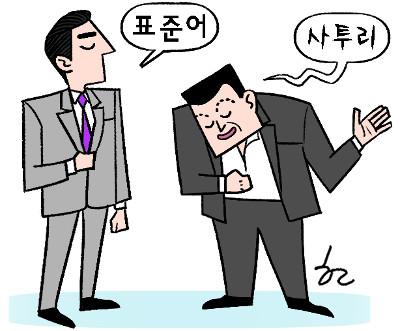 [한마당-김영석] 사투리 사용권 기사의 사진