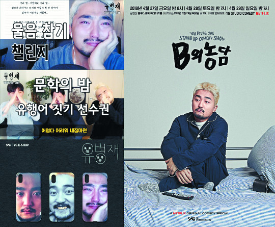 """'찌질' 유병재는 왜 먹힐까… """"캐릭터 대신 콘텐츠"""" 기사의 사진"""