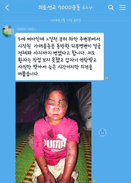'기독의료인 단톡방' 막강한 선교 도구로 기사의 사진