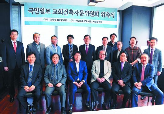 '2018 국민일보 교회건축 자문위원' 20명 위촉 기사의 사진
