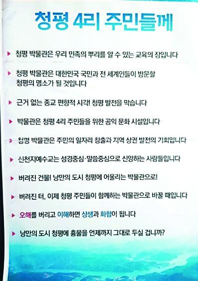 """""""청평에 이단 신천지 박물관 용납 못해"""" 기사의 사진"""