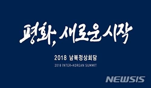 '평화, 새로운 시작'… 남북정상회담 표어에 담긴 뜻 기사의 사진