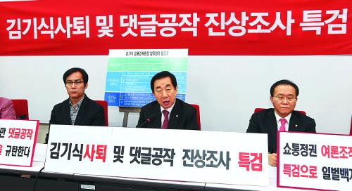 선관위, 오늘 '靑 김기식 질의' 결론낼 듯… 오후 전체회의 기사의 사진