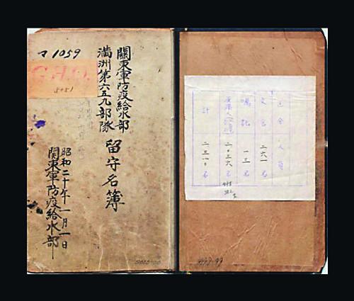 '인체실험' 日 731부대 소속 3607명 실명 찾았다 기사의 사진