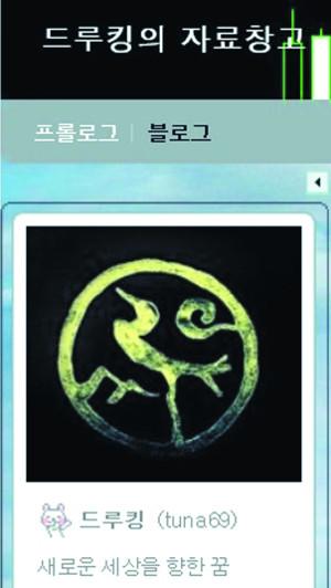 [단독] '드루킹', 靑 행정관 자리 요구했다 거절당해 기사의 사진