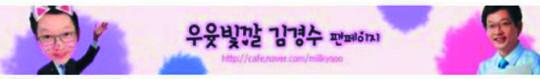 [단독] 드루킹, 대선 직후 '김경수 팬클럽'도 만들었다 기사의 사진